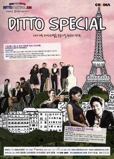 2011 디토 페스티벌-임동혁&신현수 듀오 리사이틀